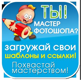 Скачать шаблоны в psd формате для фотошопа бесплатно