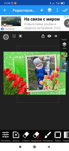 Вставляем фото (второй слой)
