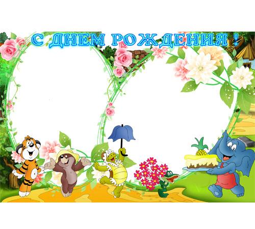 Для онлайн фотошопа с днем рождения
