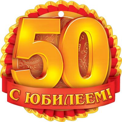 медалька 50 лет